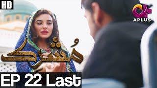 Mushrik - Episode 22 (Last)   Aplus ᴴᴰ   Top Pakistani Dramas