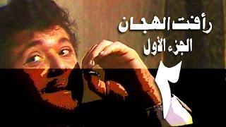 رأفت الهجان جـ1׃ الحلقة 02 من 15