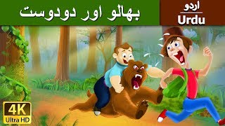 Bear and Two Friends in Urdu - Urdu Story - Stories in Urdu - 4K UHD - Urdu Fairy Tales