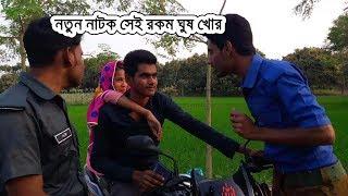 Bangla funny natok || Sei Rokom Ghus Khor || সেই রকম ঘুষ খোর || Bangla Sort fillm