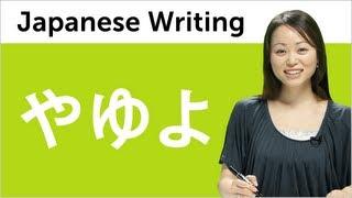 Learn to Read and Write Japanese Hiragana - Kantan Kana lesson 8