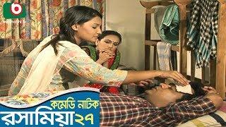 Bangla Funny Natok | Rosha Mia | EP 27 | ATM Shamsuzzaman, Chanchal Chowdhury, Saju Khadem