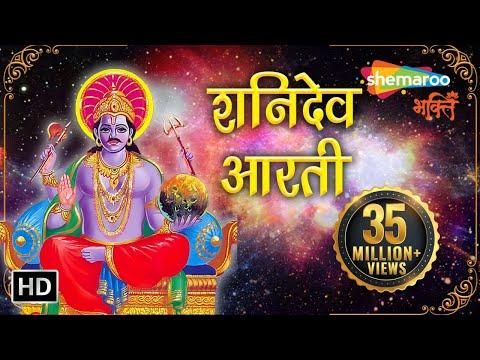 Shani Dev Aarti with lyrics | Jai Jai Shani Dev Maharaj | Bhakti Songs
