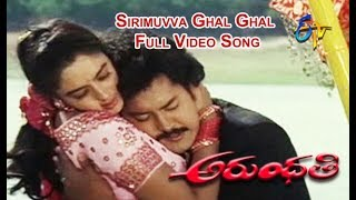 Sirimuvva Ghal Ghal Full Video Song   Arundhathi   Soundarya   Ram Kumar   ETV Cinema
