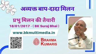 प्रभु मिलन की तैयारी - 18/01/2017 - ( B K Suraj Bhai )