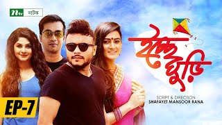 Drama Serial: Icche Ghuri | Episode 07 |  Mishu Shabbir, Kaji Asif, Aporna Ghosh | Popular Drama