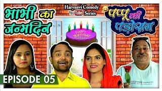 Pappu Ki Padosan Episode 05 | Jhandu, Jolly Baba | New Haryanvi Comedy Web Series 2018 |Nav Haryanvi