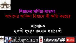 Bangla waz শিয়াদের মর্সিয়া মাতমঃ আমাদের আকিদা বিশ্বাসে কী ক্ষতি করছে? By Mufty Lutfor Rahman Farazi