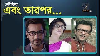 Ebong Tarpor | Riaz, Sadia Islam Mou, Shajal | Telefilm | Maasranga TV | 2018