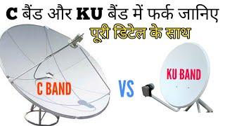 Difference between C band And KU Band dish antena and LNB