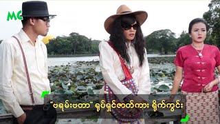 """""""ဗရမ္းဗတာ"""" ႐ုပ္ရွင္ဇာတ္ကား ႐ိုက္ကြင္း - Kyaw Kyaw Bo, Myint Myat"""