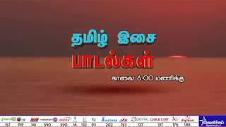 தமிழ் இசை பாடல்கள் | காலை 6 மணிக்கு | Velicham Tv Entertainment