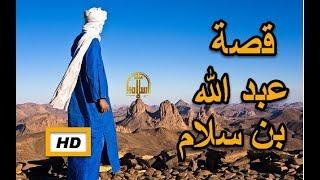 هل تعلم | قصة عبد الله بن سلام - من اروع القصص - قصص الصحابة