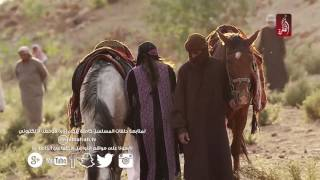 مسلسل العقاب و العفرا ، الحلقة 25   رمضان 2017   Teaser