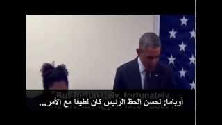 أمريكي يطلب من أوباما ألا يلمس صديقته والأخير يصفه بالأحمق - موقف محرج للغاية