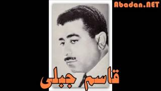 Ghasem Jabali -  Donya Ze To Siram دنیا ز تو سیرم - قاسم جبلی