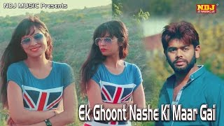 2016 # Latest Haryanvi Song #Ek Ghoont Nashe Ki Maar Gai #New Songs 2016 # Love Sad Song # NDJ Music
