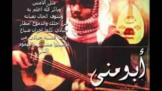 عبدالمجيد الفهاد - ابو منى - كلمة ولو جبر خاطر