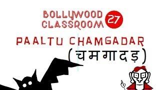 Bollywood Classroom |  Paaltu Chamgadar | Episode 27