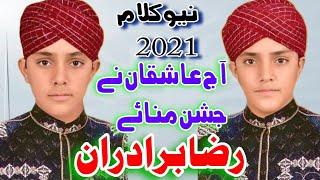 Raza Brothers new  mehfil e naat aj ashiqan ne jashan  manaye k Amina da laal aa gia 2016
