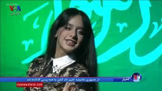 دختر نوجوان خواننده، در روز ملی عربستان تک خوانی می کند