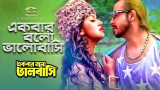 Ekbar Bolo Bhalobashi || ft Shakib Khan, Apu Biswas | by Kanok Chapa Andru Kishor