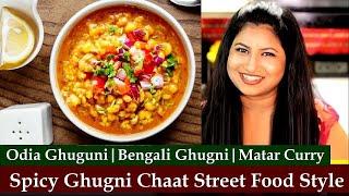 Ghugni/Ghugni Chaat | Ghuguni Chaat | Yellow pea Curry /Matar curry /Oriya recipe