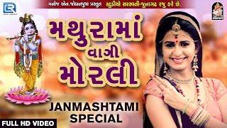 Kinjal Dave - Janmashtami Special Song | Mathura Ma Vagi Morli | Latest Gujarati DJ Song 2017