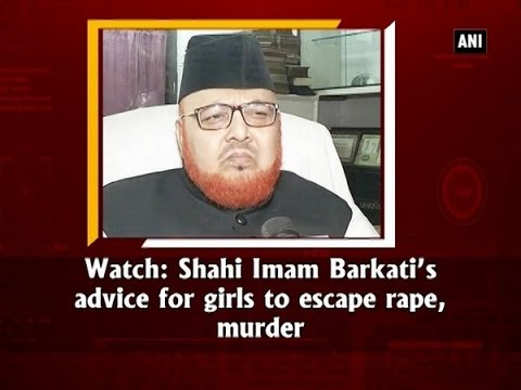 Xxx Mp4 Watch Shahi Imam Barkati's Advice For Girls To Escape Rape Murder ANI News 3gp Sex