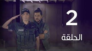 مسلسل 7 ارواح | الحلقة الثانية - Saba3 Arwa7 Episode 02