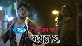 Somoyer Golpo - Epi. 32 | সময়ের গল্প - পর্ব ৩২ | অন্ধকার | Andhokar | Bangla Natok | Rtv Drama | Rtv
