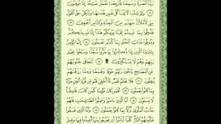 سورة السجدة sourat Al Sajda