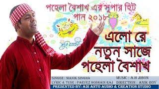 Pohela Boishakh Song 2018   এলো রে নতুন সাঁজে পহেলা বৈশাখ   Elo Re Notun Shaje Pohela Boishakh  (HD)