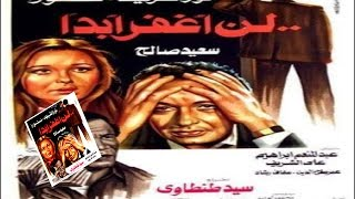فيلم لن أغفر أبدا - Lan Aghafer Abdan Movie