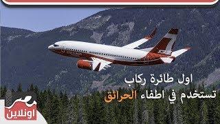 اول طائرة ركاب تستخدم في اطفاء الحرائق - بوينغ 737 الاكثر مبيعا في العالم