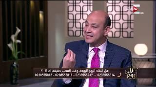 كل يوم - عمرو أديب لرجاء الجداوي: الراجل بيرجع البيت مبسوط ومراته أول ما تشوفه سعيد لازم تنكد عليه