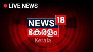 News18 Kerala Live | Watch News18 Kerala Live for Latest Malayalam Live News | Breaking News