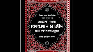 SURA  YASIN 36 BANGLA TRANSLATION