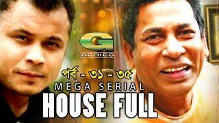 Drama Serial | House Full | Epi 31-35  || ft Mosharraf Karim, Sumaiya Shimu, Hasan Masud, Sohel Khan