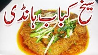 How To Make Seekh Kabab Handi Recipe Pakistani At Home Simple In Urdu Video 2017