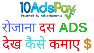 How To Click Daily 10 ADS Earn Money In 10adspay.com Daily Ads Clicking Hindi Video