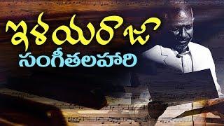 Telugu Old Songs - Ilayaraja Sangeetha Lahari