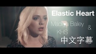 Elastic Heart - Madilyn Bailey & KHS Cover 中文歌詞