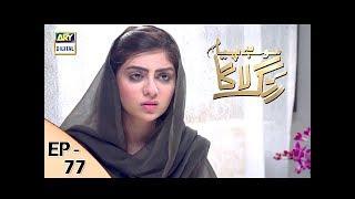 Mohay Piya Rang Laaga - Episode 77 - ARY Digital Drama