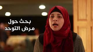 يوم علمي في جامعة القدس يتطرق لأمراض ومشكلات صحية شائعة