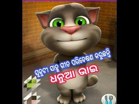 Xxx Mp4 Odia Funny Song Dhanua Bhai 3gp Sex