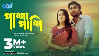 Pashapashi | পাশাপাশি | Apurba | Mehjabin | Rtv Drama Special