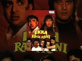 Ekka Raja Rani - Hindi Full Movie - Govinda - Vinod Khanna - Ayesha Jhulka  - 90's Hit