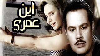 فيلم اين عمري - Ayna Omry Movie