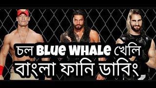 WWE Bangla Funny Dubbing | Blue Whale Parody | Bangla Funny Dubbing by SamTube BD